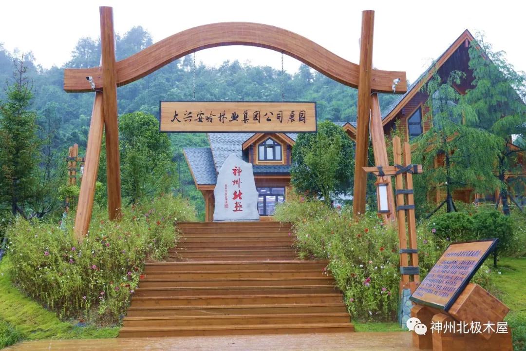 神州亚博体育苹果app下载——贵州都匀绿博会大兴安岭展园项目通过验收